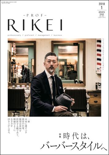 PROF-RIKEI-2018年1月号