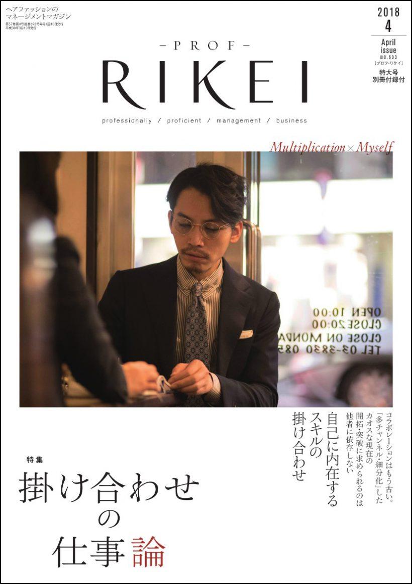 PROF-RIKEI-2018年4月号