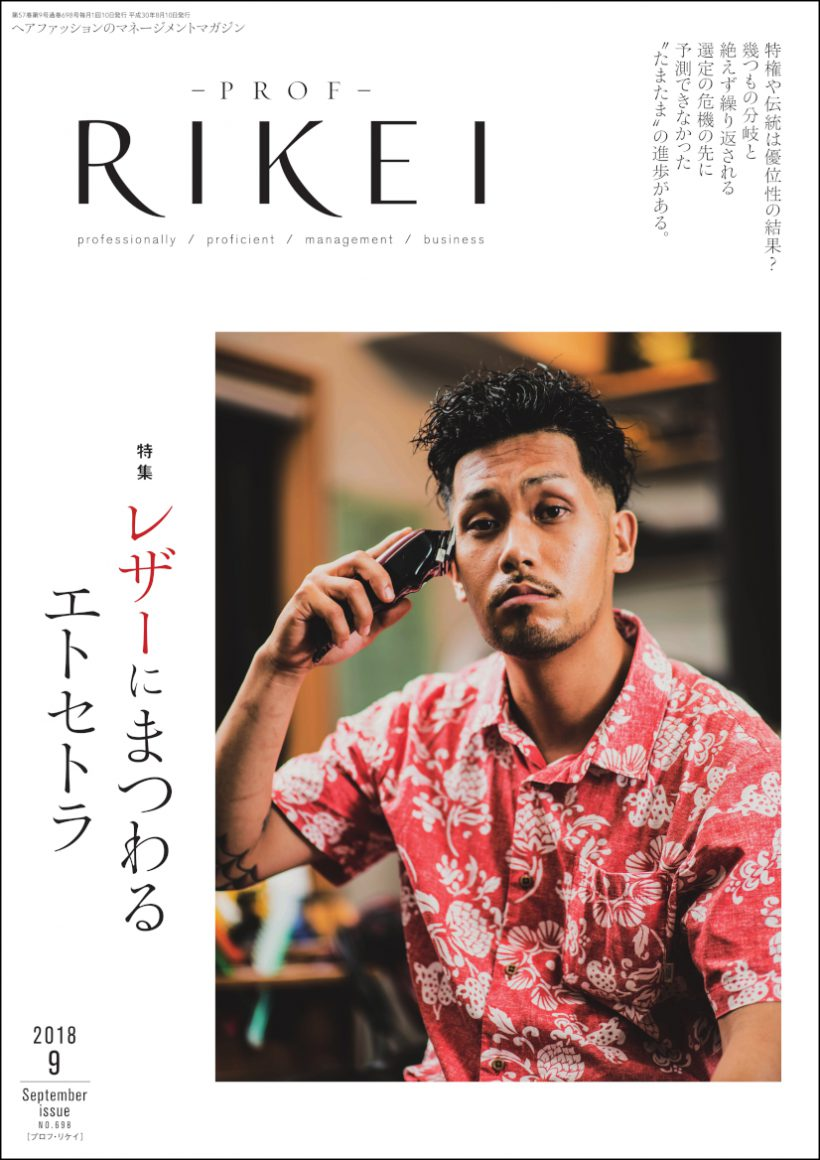 PROF-RIKEI-2018年9月号