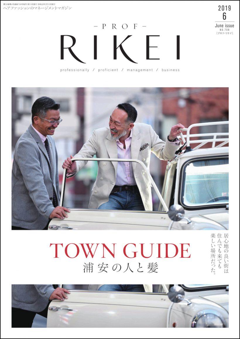 PROF-RIKEI-2019年6月号