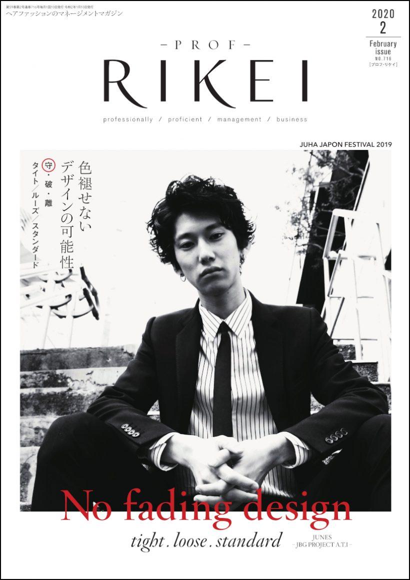 PROF-RIKEI-2020年2月号