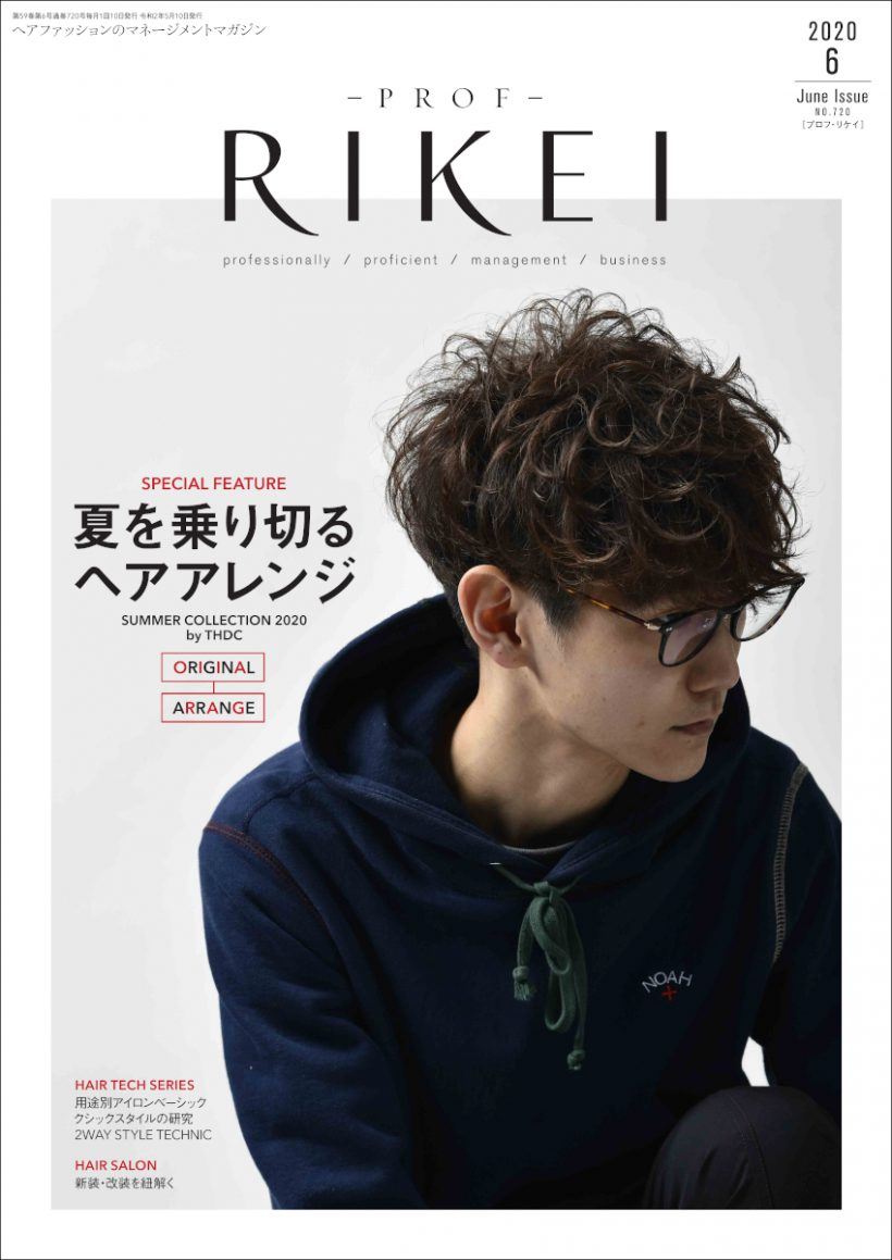 PROF-RIKEI-2020年6月号
