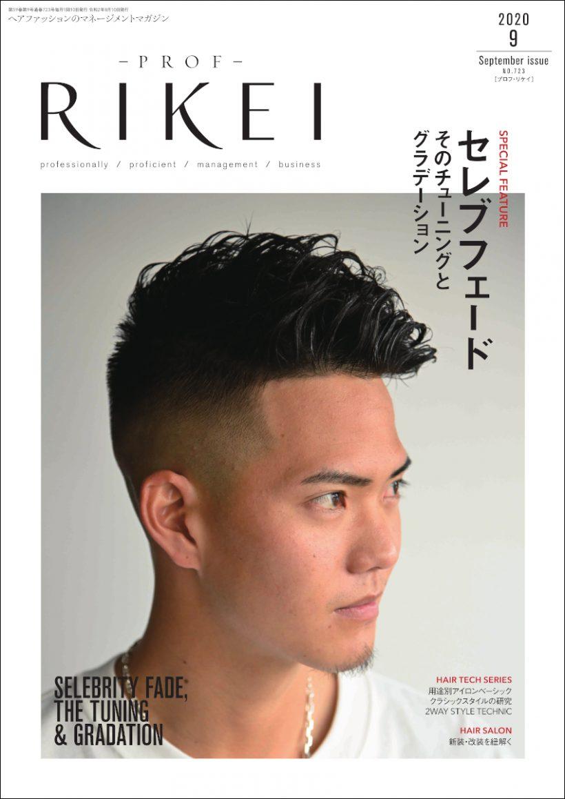 PROF-RIKEI-2020年9月号