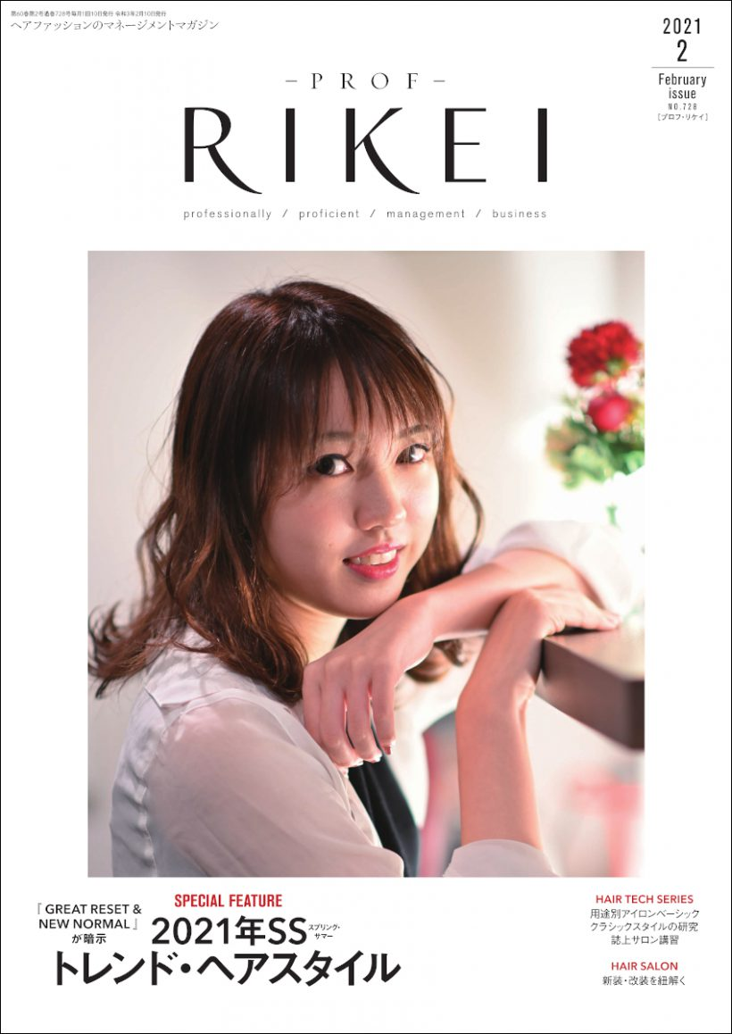 PROF-RIKEI-2021年2月号