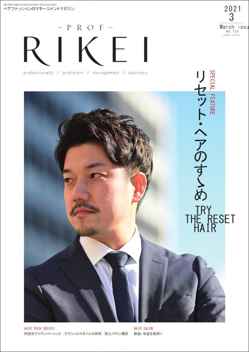 PROF-RIKEI-2021年3月号