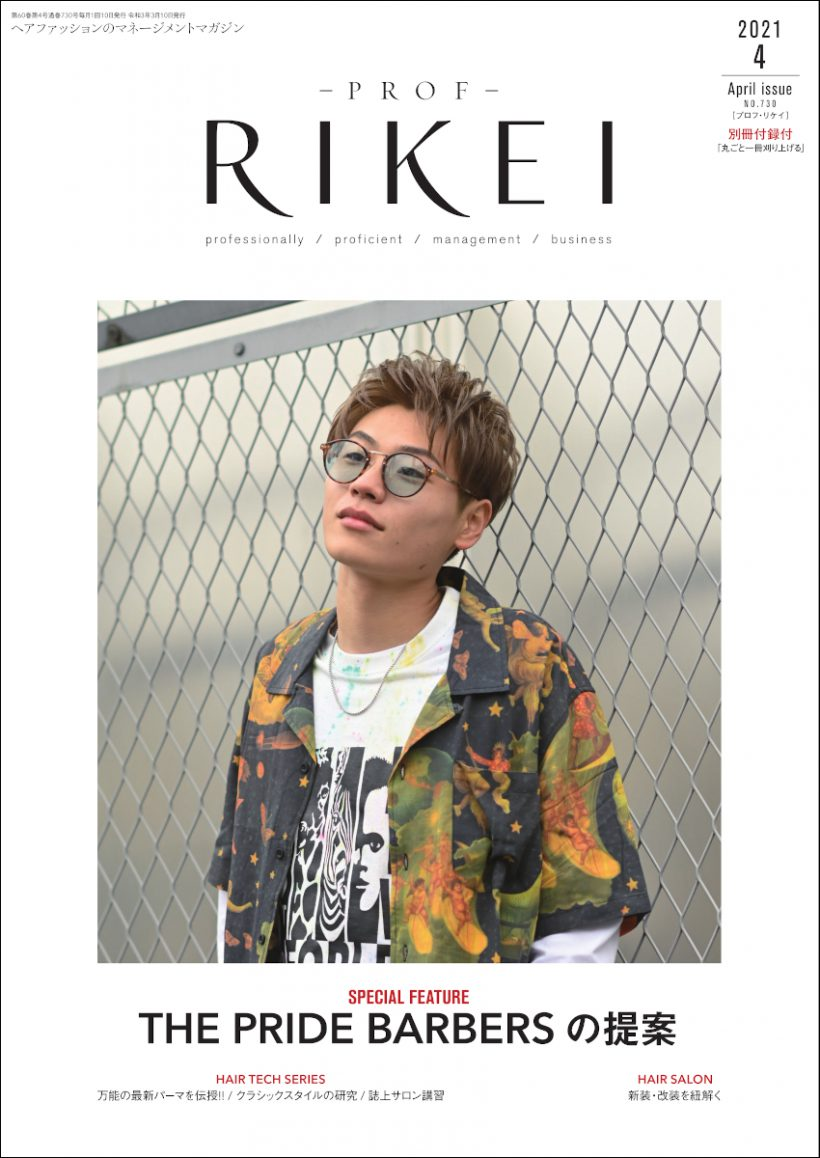 PROF-RIKEI-2021年4月号