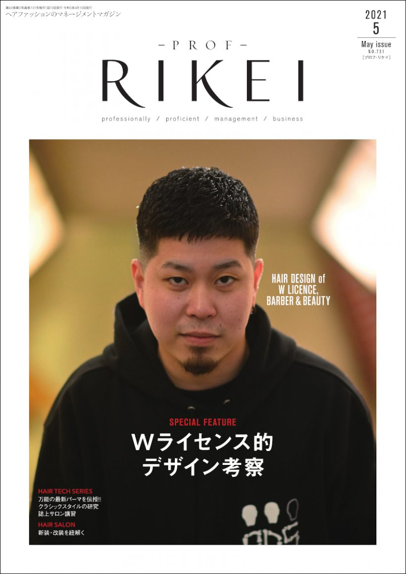 PROF-RIKEI-2021年5月号