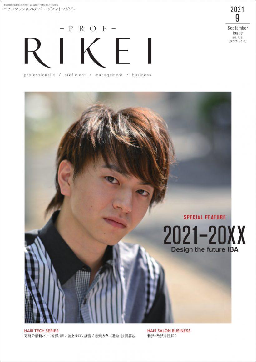 PROF-RIKEI-2021年9月号