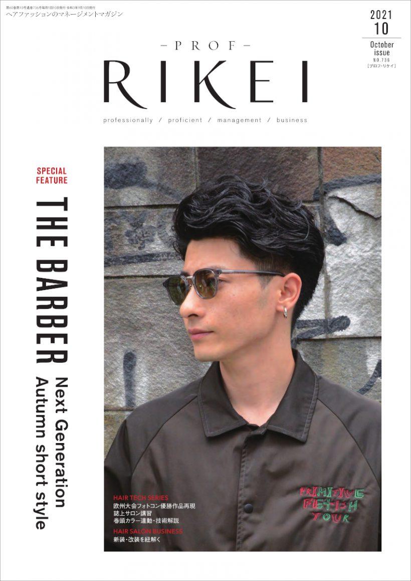PROF-RIKEI-2021年10月号