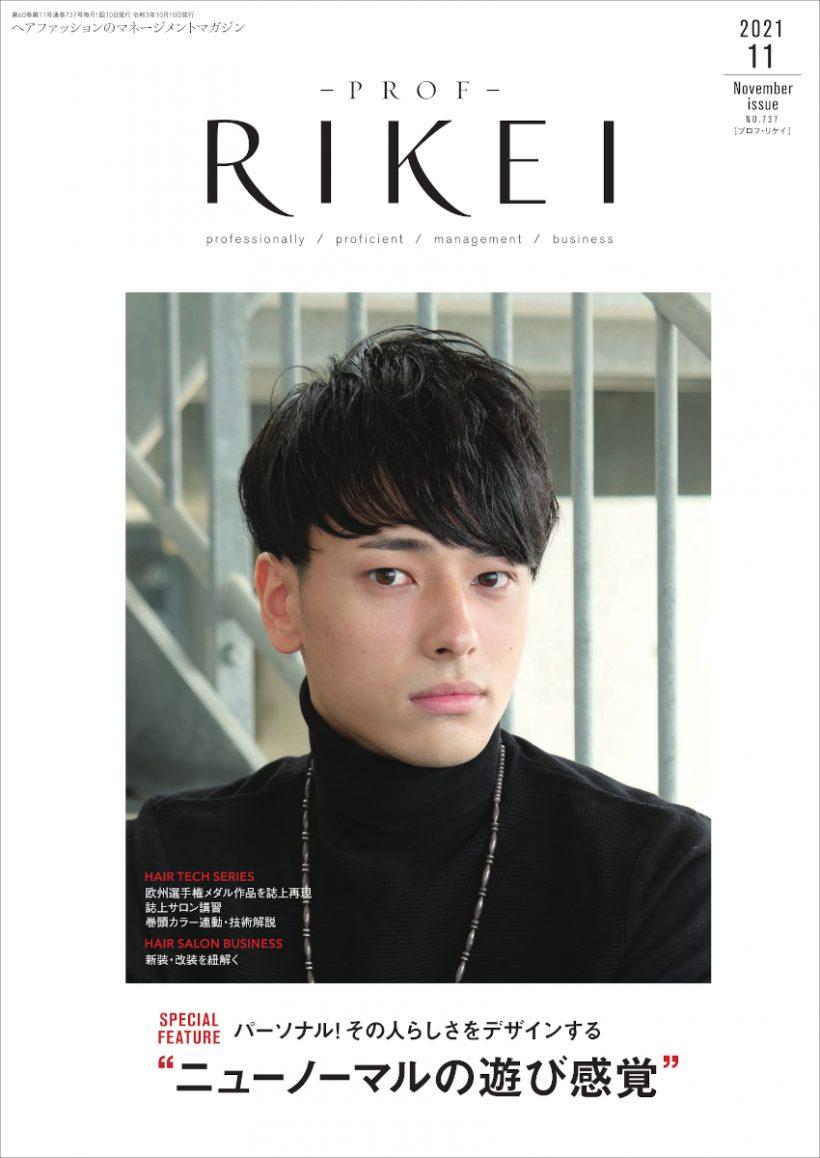 PROF-RIKEI-2021年11月号