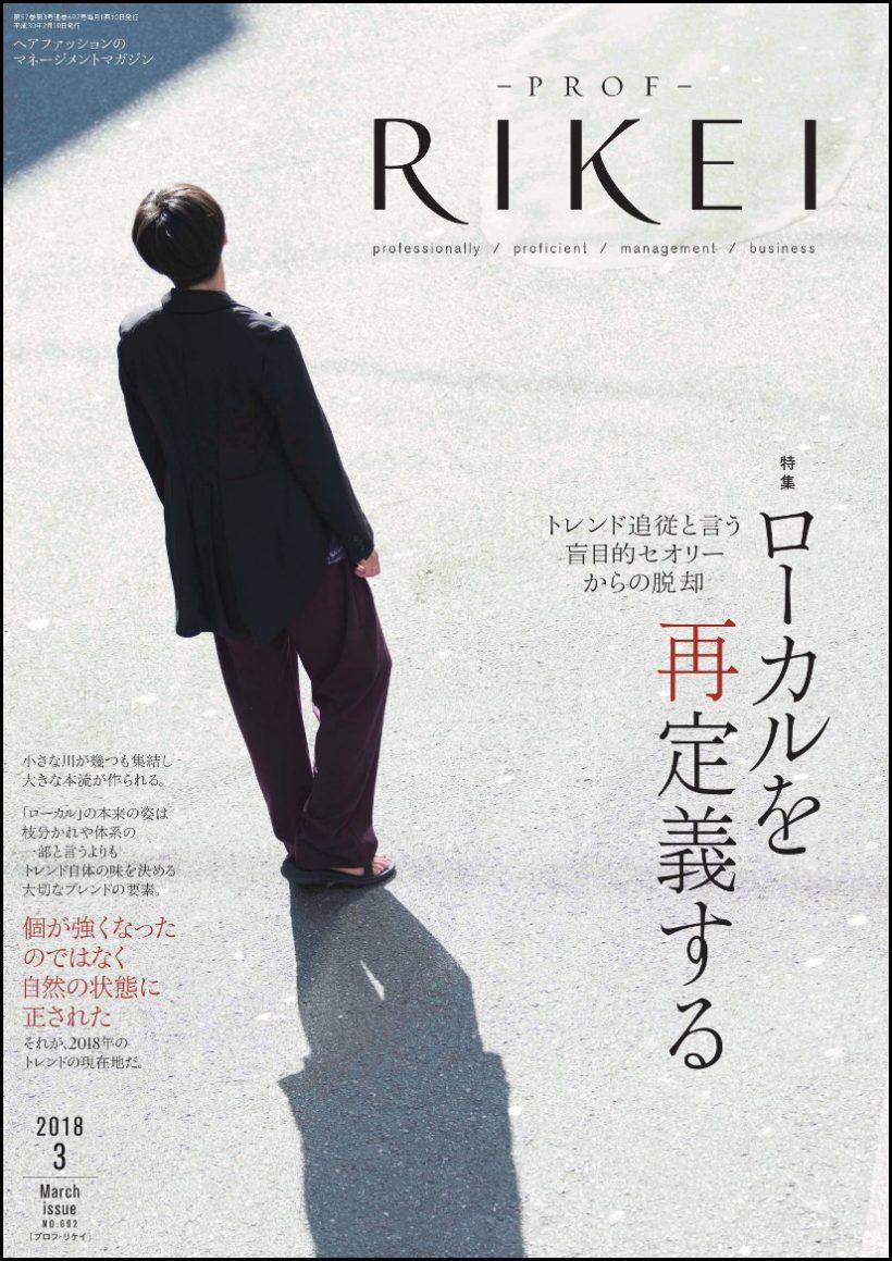 PROF-RIKEI-2018年3月号