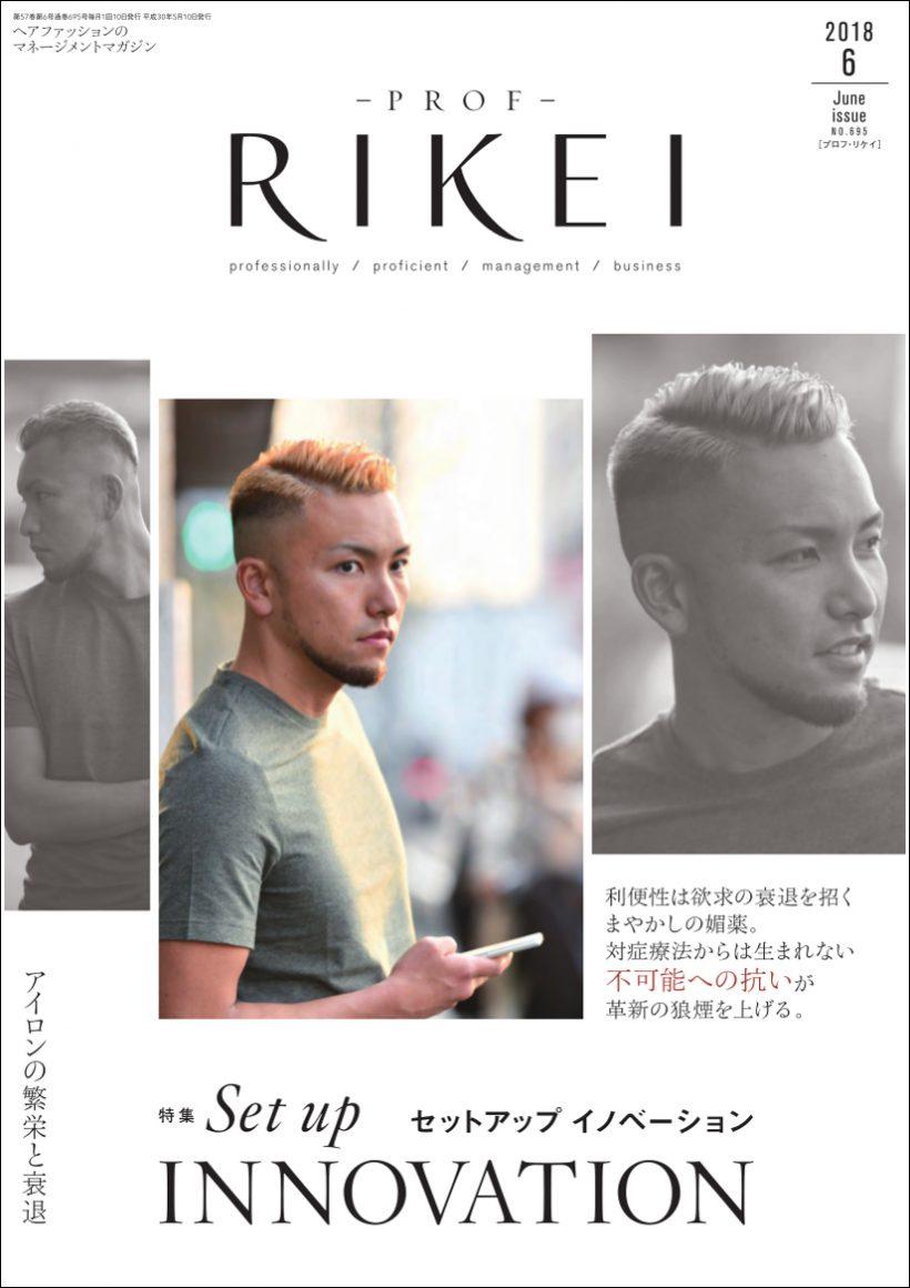 PROF-RIKEI-2018年6月号