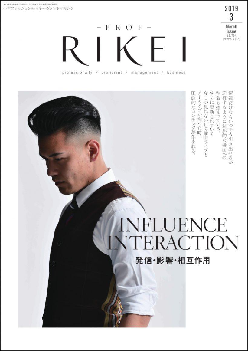PROF-RIKEI-2019年3月号