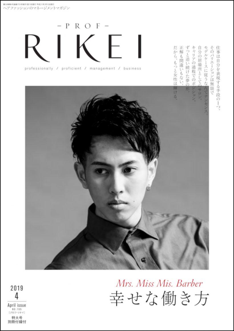 PROF-RIKEI-2019年4月号