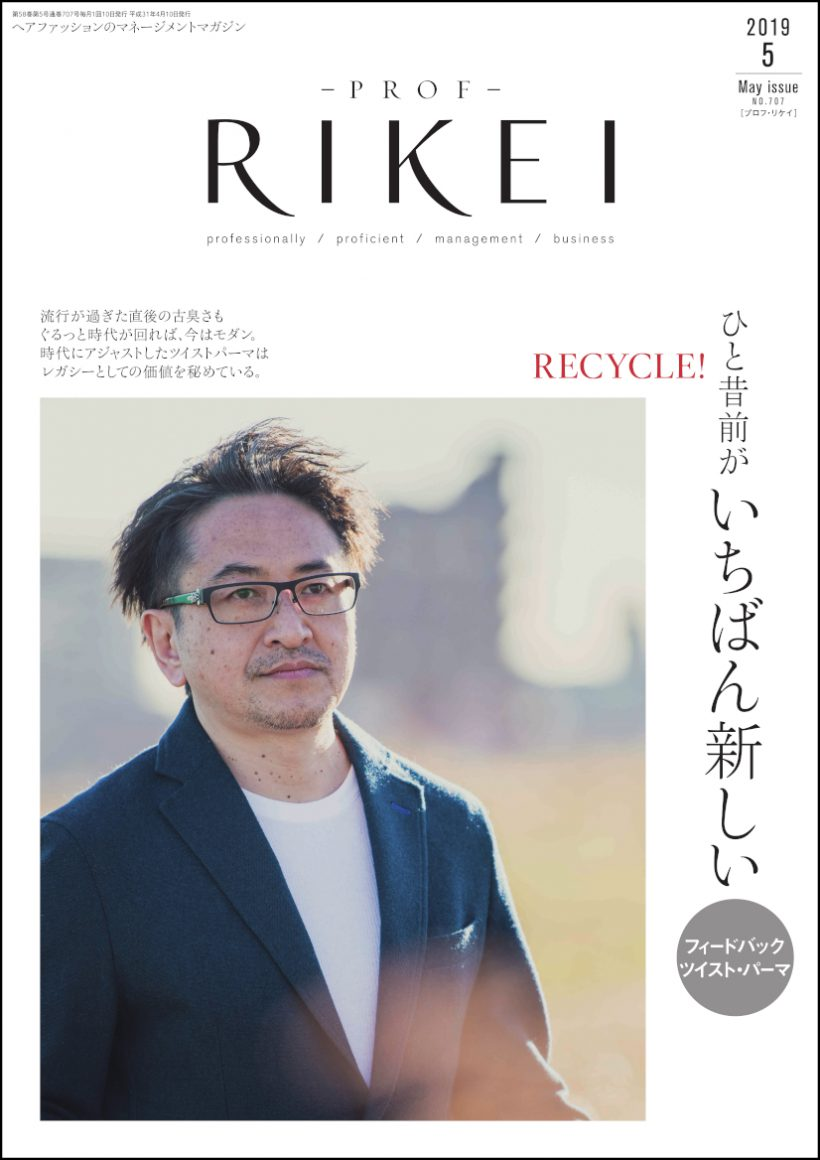 PROF-RIKEI-2019年5月号
