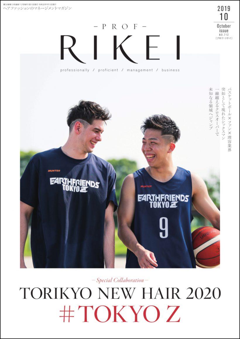 PROF-RIKEI-2019年10月号