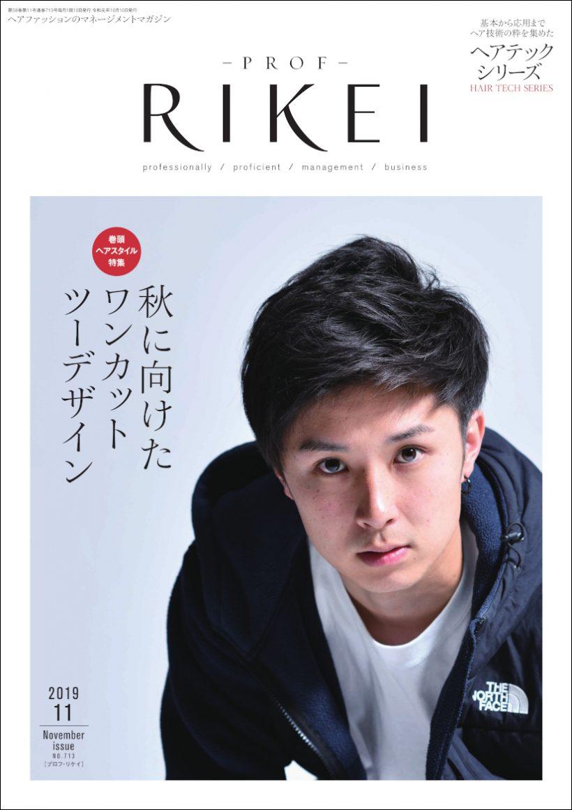 PROF-RIKEI-2019年11月号