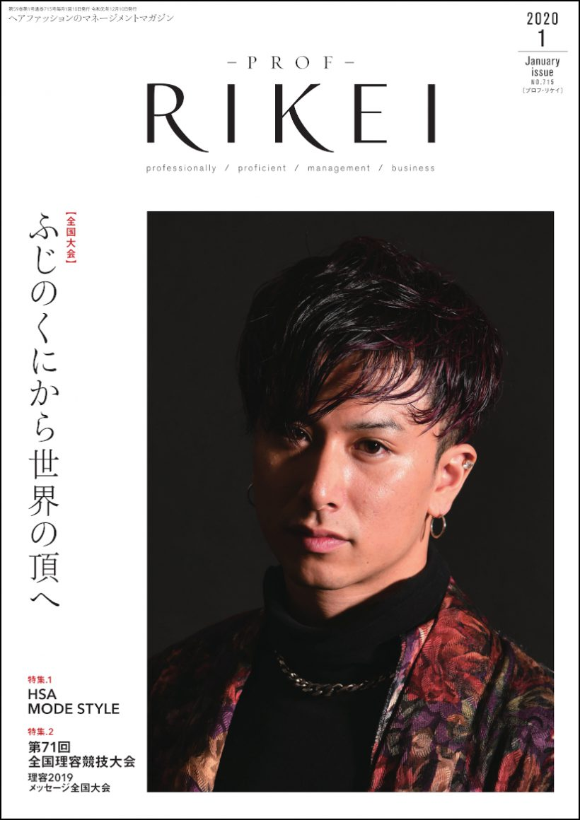 PROF-RIKEI-2020年1月号