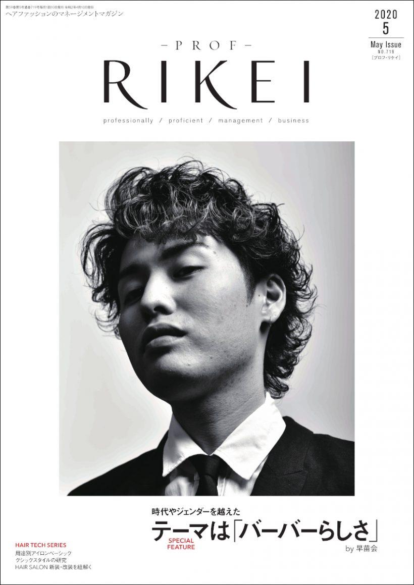 PROF-RIKEI-2020年5月号