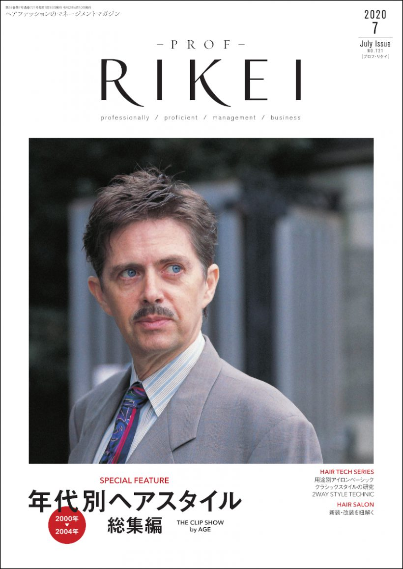 PROF-RIKEI-2020年7月号