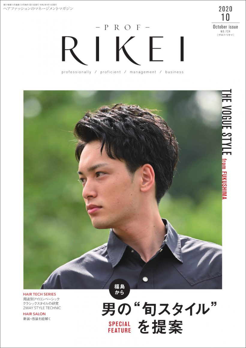 PROF-RIKEI-2020年10月号