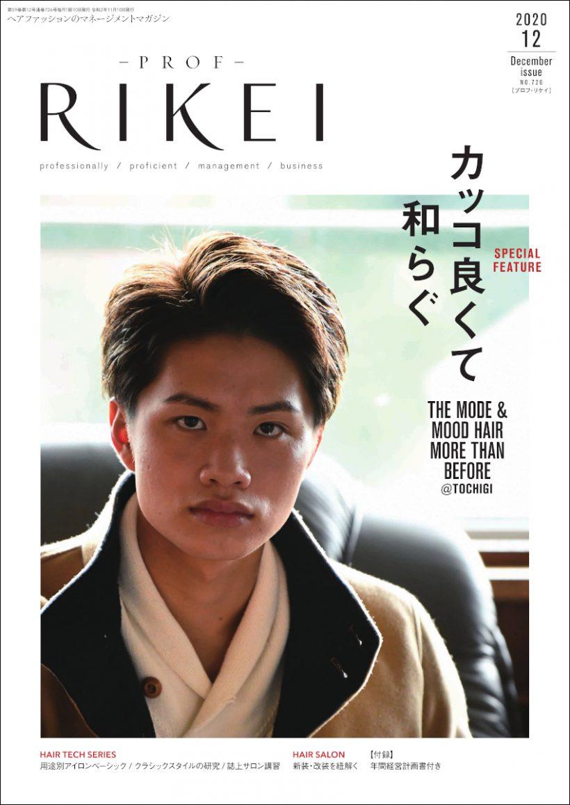 PROF-RIKEI-2020年12月号