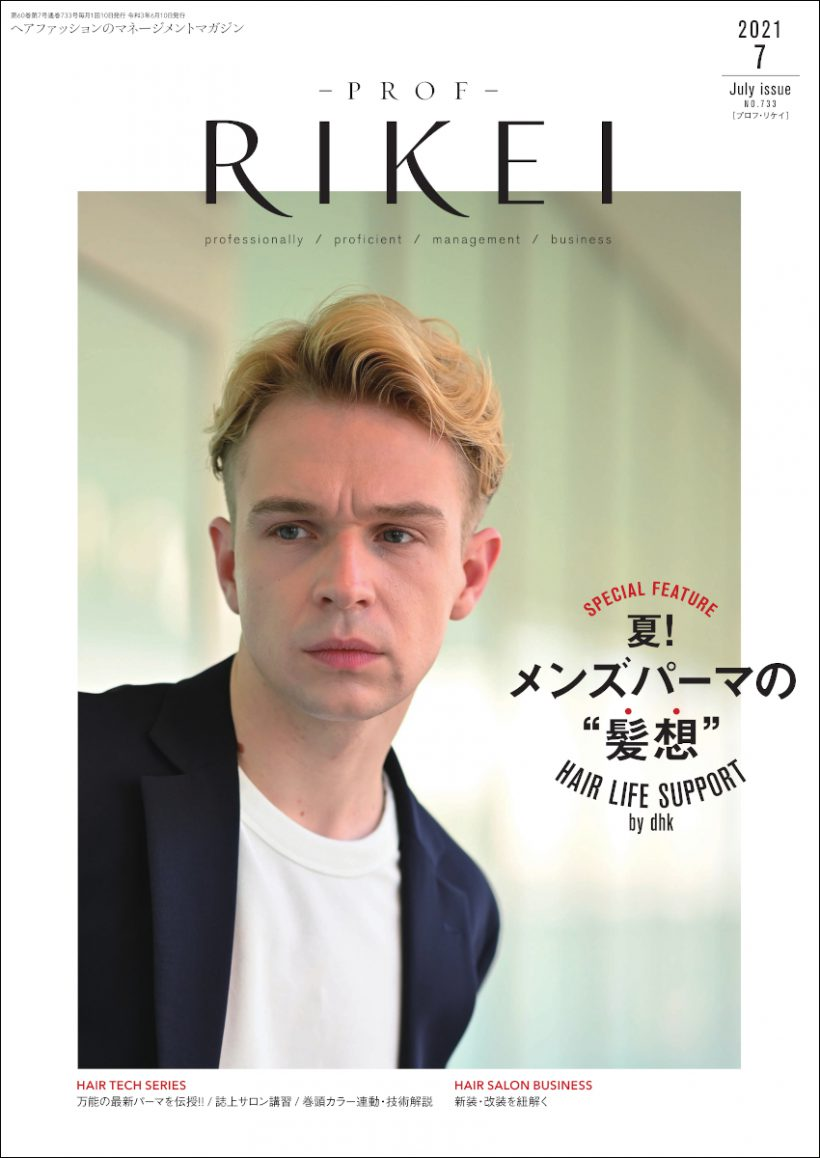 PROF-RIKEI-2021年7月号